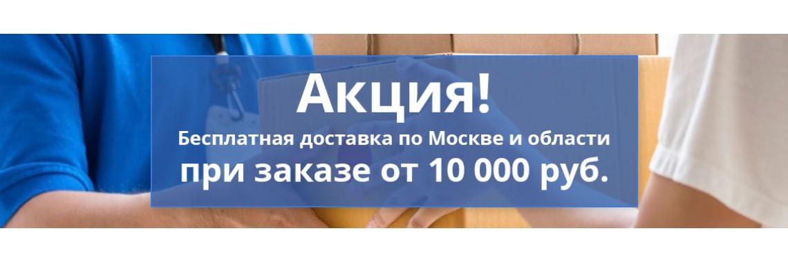 Акция! Бесплатная доставка по Москве